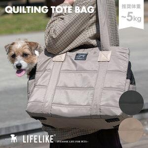 【キルティングトートバッグ】トートバッグ キルティング LIFELIKE ペットグッズ ペット用品 犬 グッズ お散歩 お出かけ おしゃれ かわいい