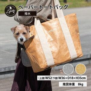 ペーパートートバッグ ペットグッズ ペット用品 犬 グッズ 春 夏 春夏用 お散歩 お出かけ おしゃれ かわいい