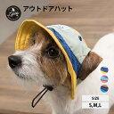 アウトドアハット ペットグッズ ペット用品 犬 グッズ 小型犬 中型犬 大型犬 ペット服 ドッグウェア ペット 洋服 春夏…