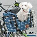 ペット用ショルダー ライフライク 2WAYサイクリングデニムキャリー  8kg対応!  犬&猫ちゃんにも!