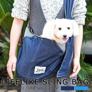 スリングバッグ 小型犬 中型犬 ショルダー バッグ ペット LIFELIKE デニムスリングデニムスリング 耐荷重 5kg 散歩 抱っこ紐 抱っこひも デニム 車用 災害 通院 お出かけ