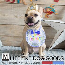 LIFELIKE 犬 猫 まえかけ スタイ 小型犬 中型犬 サイズ ハッピースタイ M ダックス プードル 柴犬 キャバリア ビーグル シュナウザー バースデー