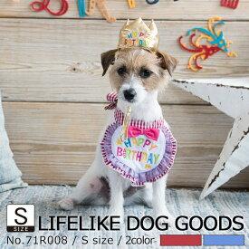 LIFELIKE 犬 猫 まえかけ スタイ 小型犬 中型犬 サイズ ハッピースタイ S ダックス プードル チワワ バースデー