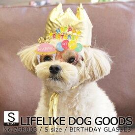 犬 猫 サングラス 眼鏡 メガネ LIFELIKE バースデーメガネ S 小型犬 中型犬 ダックス チワワ プードル ファッション お洒落 写真 撮影用