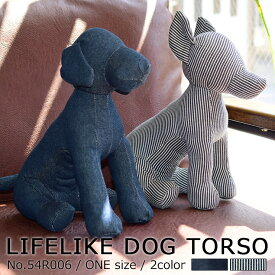 LIFELIKE 犬 トルソー マネキン ドッグモデル 1号サイズの洋服がピッタリ 手作り ハンドメイド オリジナル アイテム ディスプレイ