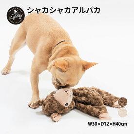 【シャカシャカ アルパカ】 おもちゃ ぬいぐるみ 玩具 音が鳴る 噛む ふわふわ フワフワ 小型犬 中型犬 大型犬 LIFELIKE ビッグサイズ ダックス プードル 柴犬 キャバリア 動物 アニマル 動画あり