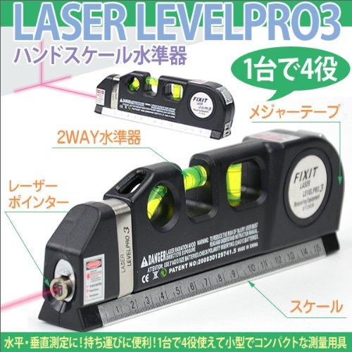 1台4役!ハンドスケール水準器(水平器)レーザーポインター メジャーテープ 3方向水準器 スケール 定規 ものさし