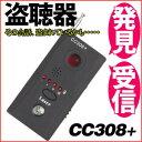 盗聴器発見器 盗撮器発見器 盗撮カメラ発見機 無線ディテクター CC308+