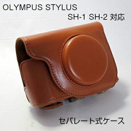 OLYMPUS オリンパス STYLUS SH-1 SH-2 SH-3 対応 セパレート式ケース カメラケース デジカメケース (ブラウン) (ダークブラウン) (ブラック)