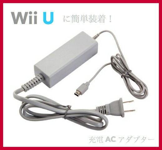 安心の製品保証付き!Nintendo 任天堂 Wii U 専用 GamePad ゲームパッド 充電 ACアダプター wii u 充電機