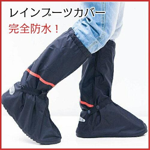 完全防水!レインブーツカバー 雨具 靴 くつ カバー 防水 スニーカー カバー メンズ レディース 長靴 ながぐつ 雨よけ 防水 ブーツカバー コンパクト