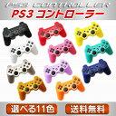 PS3 コントローラー ワイヤレス Playstation3 互換 プレステ コントローラー 選べる11色 プレイステーション DUALSHOCK3 デュアルシ...