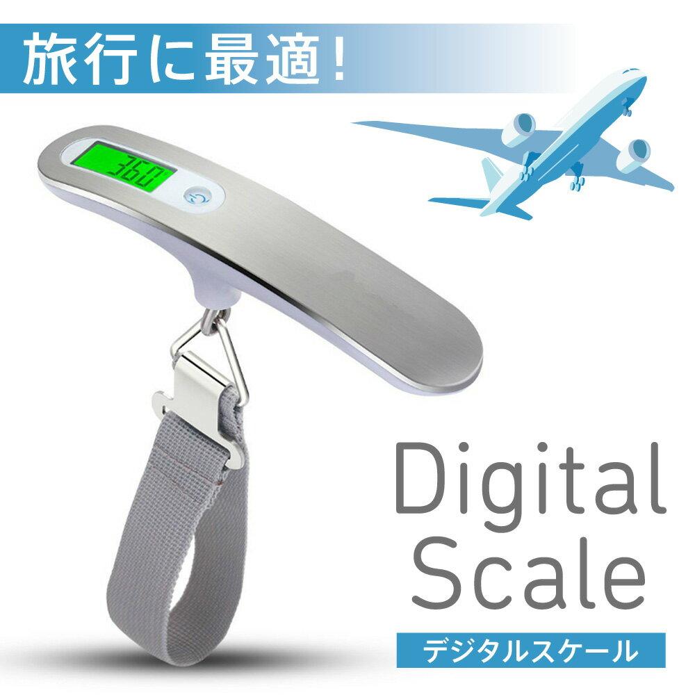携帯式デジタル スケール ステンレス仕上げ 最大50kgまで量れる 吊り下げ式ラゲッジチェッカー 旅行 アウトドア シルバー 簡易日本語説明書付き! 届いてすぐワンタッチで使用できる!