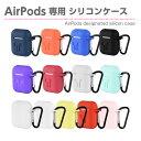 AirPods ケース カバー 収納ケース AppleワイヤレスイヤホンAir Pod エアポッド 防塵 ...