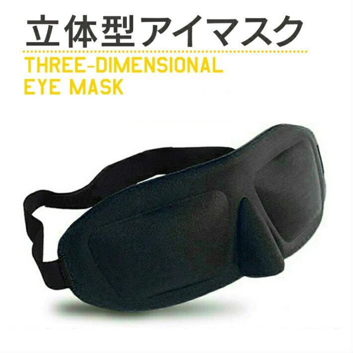 「楽天1位」 立体型 アイマスク 耳栓付き 軽量 安眠 圧迫感なし究極の柔らかシルク質感 睡眠 旅行 仮眠 眼精疲労 疲労回復に最適