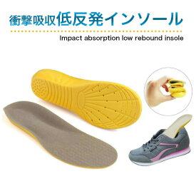 低反発インソール ソフトクッション 衝撃吸収インソール 靴の中敷き 一体型スニーカー メンズ レディース ジュニア 中敷 キッズ かかと