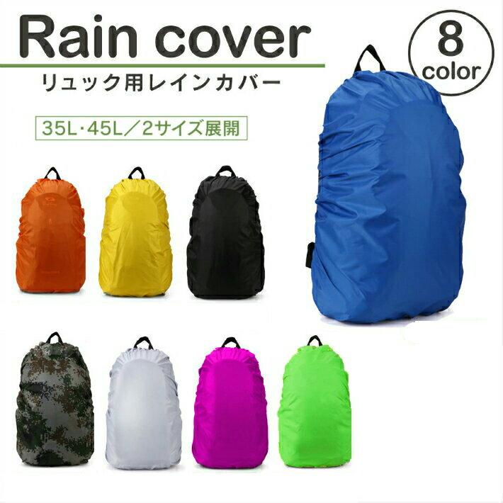 「楽天1位」 雨よけ リュックカバー レインカバー ザックカバー 選べる8色!