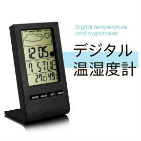 デジタル温湿度計 室内温度計 温度計 湿度計 時計 アラーム 置き時計 気象計 温度湿度時刻表示 スタンド 熱中症計 卓上 日本語説明書付