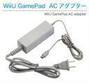 「楽天1位」 安心の製品保証付き!Nintendo 任天堂 Wii U 専用 GamePad ゲームパッド 充電 ACアダプター wii u 充電機