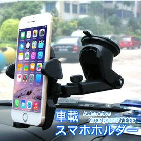 車載ホルダー スマホホルダー 車載 スマホスタンド 車 スマホ ホルダー スマートフォン iPhone Android
