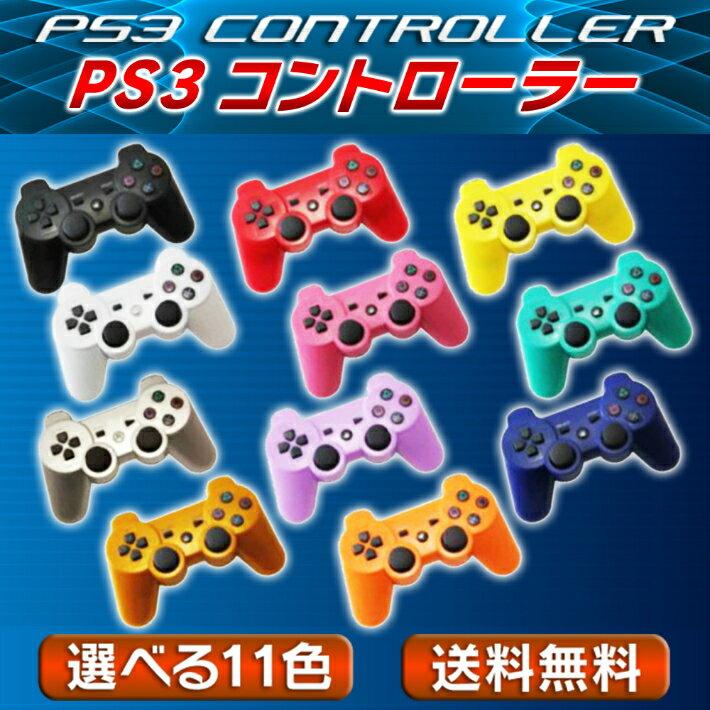 【送料無料】【ポイント10倍】PS3 コントローラー ワイヤレス Playstation3 互換 プレステ コントローラー 選べる11色 プレイステーション DUALSHOCK3 デュアルショック対応!振動機能を搭載!互換品