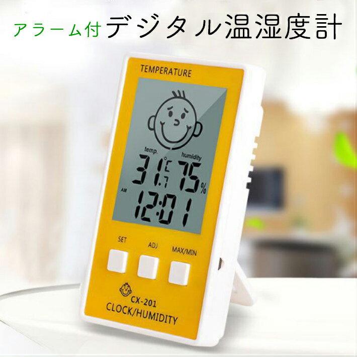 マグネット付き 温湿度計 デジタル 温度計 アラーム 湿度計 気温計 室内 快適レベル表示 持ち運びに便利 置き掛け両用タイプ 健康管理 置き時計 熱中症予防 インフルエンザ予防 日本語説明書付き