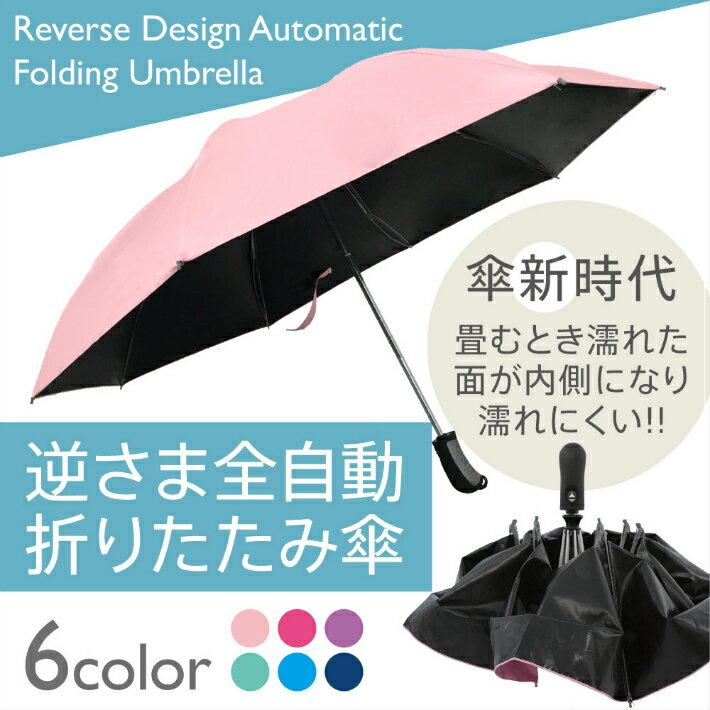 折り畳み式 逆さま傘 軽量 UPF50+ UVカット 折りたたみ傘 日傘 さかさま傘 晴雨兼用 ワンタッチ 雨の日に超便利グッズ 濡れない傘 濡らさない傘 逆さまの傘 男女兼用 傘