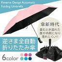 折り畳み式 逆さま傘 軽量 UPF50+ UVカット 折りたたみ傘 日傘 さかさま傘 晴雨兼用 ...