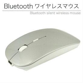 ワイヤレスマウス 送料無料 Bluetooth 静音 長持ちUSB充電式 無線 軽量 小型 PCマウス サイレント 2.4G