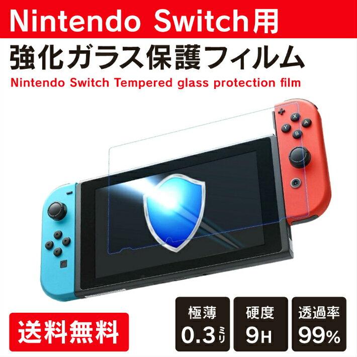 Nintendo Switch 保護フィルム 任天堂 Switch ガラス フィルム-強化保護ガラス 高精細 クリスタル透明度 9H硬度 ガラス飛散防止 指紋防止 気泡ゼロ