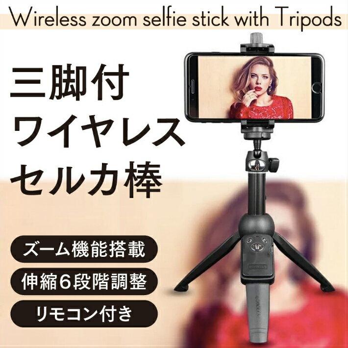 三脚付き自撮り棒 セルカ棒 リモコン付 Bluetooth スマホ三脚 シャッター付 自分撮り 折り畳み 自撮り 旅行 三脚スタンド 無線 伸縮式 多機能 持ち運びに便利 360度回転 AndroidやiPhoneXにも 日本語説明書付き