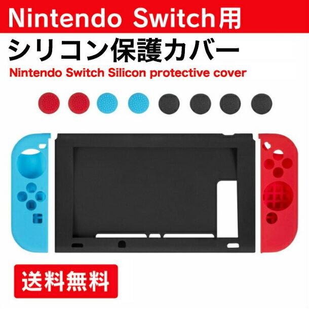 Nintendo Switch Joy-Con 本体 シリコン カバー 任天堂 スイッチ ソフトケース ニンテンドー スイッチ ジョイコン 高品質保護カバー