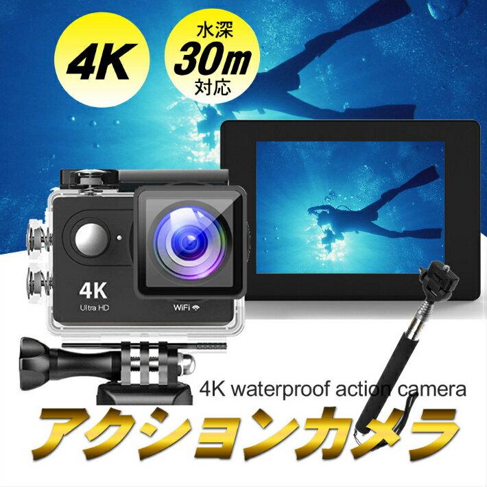 4K Wi-Fi機能搭載 アクションカメラ 1200万画素 バッテリー付属 30メートル防水 広角レンズ リモコン/自撮り棒付き ウェアラブルカメラ バイク/自転車/車などに取り付け可能 アクションカム 豊富な付属品付き アクセサリ HDMI端子搭載 アクションカメラ 日本語説明書付き