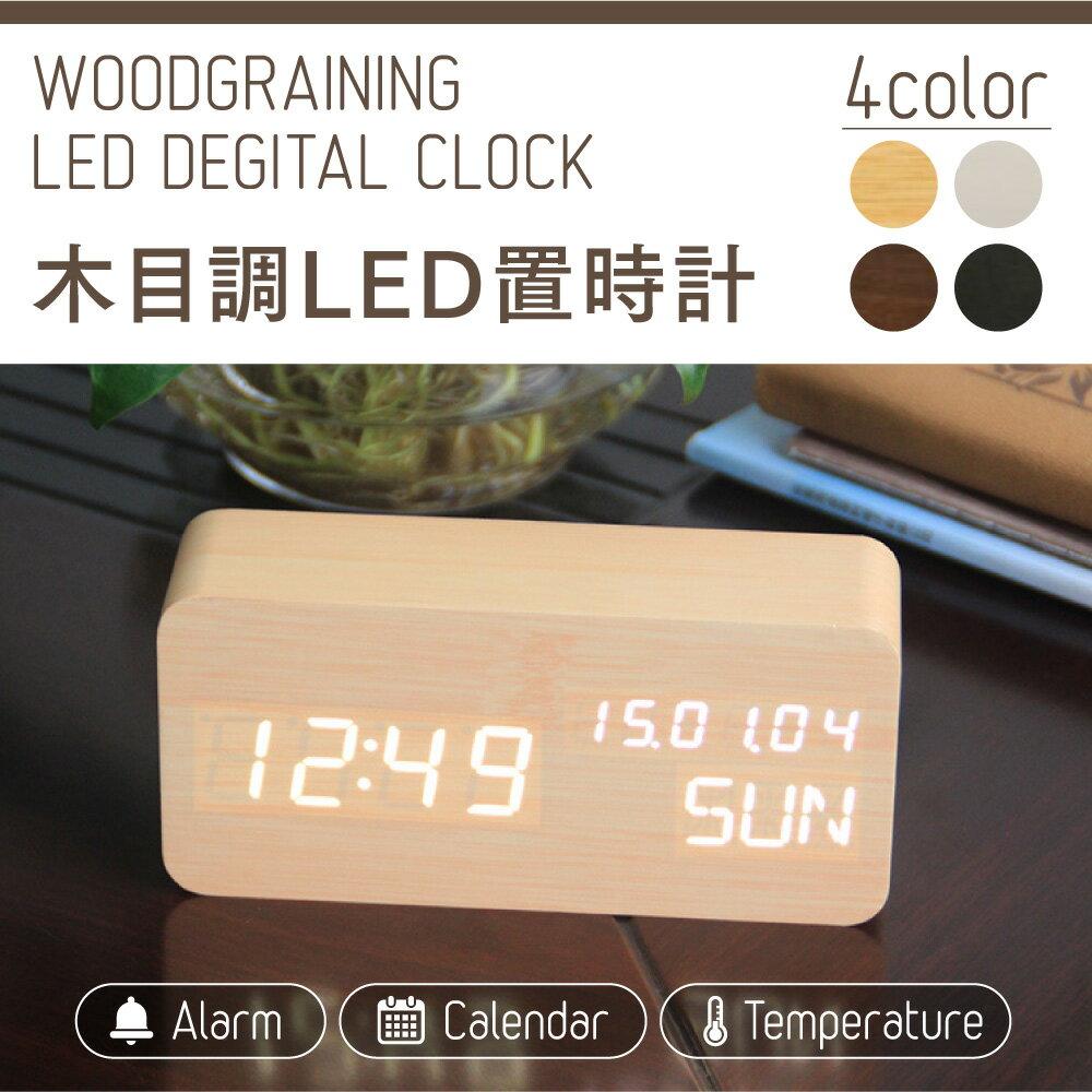 目覚まし時計 置き時計 デジタル LED表示 大音量 温度計 カレンダー アラーム 振動/音感センサー 輝度調節 設定記憶 USB給電 木製 おしゃれ ウッド 木目調 北欧 置時計 日本語説明書付き