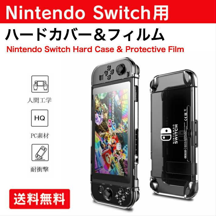 Nintendo Switch クリアカバー 強化ガラスフィルム付きハードタイプ 耐衝撃 着脱簡単 全面保護 硬度9H 2点セット