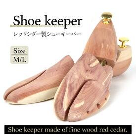 【楽天ランキング1位】 シューキーパー レッドシダー シューツリー 高級木材 木製 革靴 スニーカー 靴 除湿 脱臭 いい香り shoe keeper red cedar