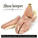 【楽天ランキング1位】 シューキーパー レッドシダー シューツリー 高級木材 木製 革靴 スニーカー 靴 除湿 脱臭 いい…
