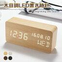 「楽天1位」 目覚まし時計 置き時計 デジタル LED表示 大音量 温度計 カレンダー アラーム 振動/音感センサー 輝度調…