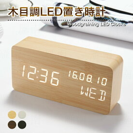 「楽天1位」 目覚まし時計 置き時計 デジタル LED表示 大音量 温度計 カレンダー アラーム 振動/音感センサー 輝度調節 設定記憶 USB給電 木製 おしゃれ ウッド 木目調 北欧 置時計 アンティーク リビング 卓上 日本語説明書付き