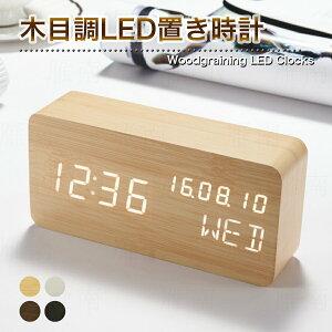 「楽天1位」 目覚まし時計 置き時計 デジタル LED表示 大音量 温度計 カレンダー アラーム 振動/音感センサー 輝度調節 設定記憶 USB給電 木製 おしゃれ ウッド 木目調 北欧 置時計 アンティー