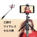 「楽天1位」 三脚付き自撮り棒 セルカ棒 リモコン付 Bluetooth スマホ三脚 シャッター付 自分撮り 折り畳み 自撮り 旅…