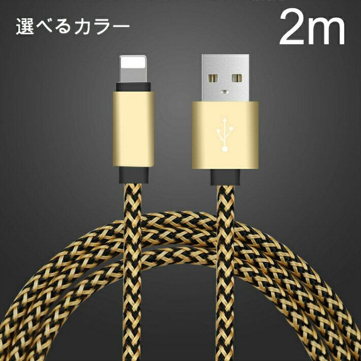 ライトニング ケーブル iPhone充電ケーブル 2m 高耐久ナイロンケーブル iPhoneコード iPhone 7 iPhone7 Plus iPhone6S iPhone 6S plus などに iPhone X iPhone8にも