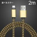 ライトニング ケーブル iPhone充電ケーブル 2m 高耐久ナイロンケーブル iPhoneコード (iPhone 7 iPhone7 Plus iPhone6...