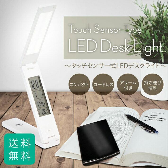 デスクライト LED タッチセンサー式 LEDデスクライト / 時計 (アラーム機能付き)・カレンダー・温度デジタル表示 コードレス /ホワイトカラー ピンクカラー 選べる2色