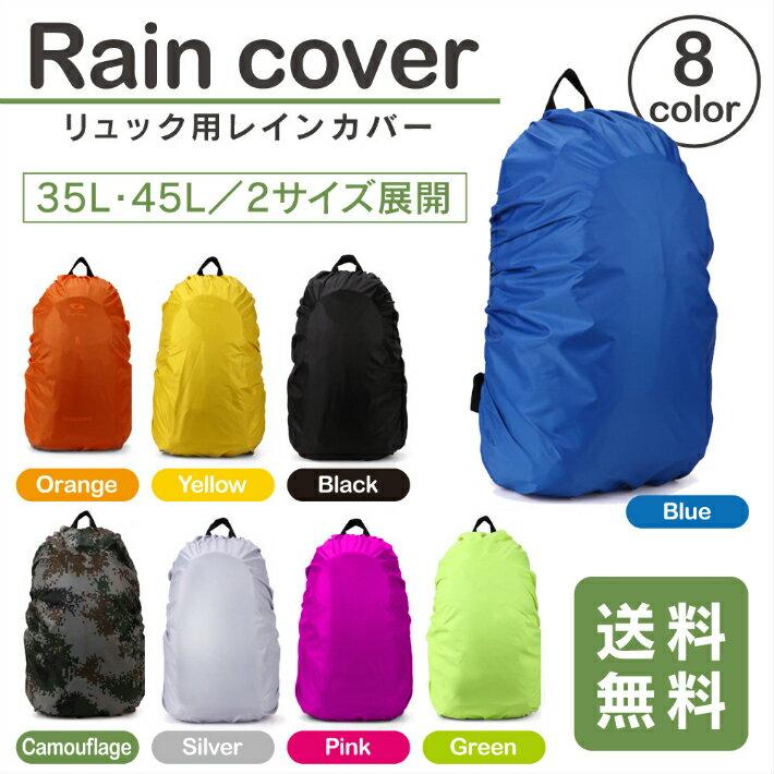雨よけ リュックカバー レインカバー ザックカバー 選べる8色!
