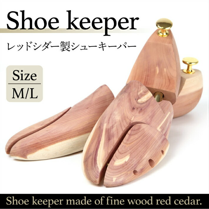 「楽天1位」 シューキーパー ミニ靴ベラ付 レッドシダー シューツリー 高級木材 木製 革靴 靴 保管 除湿 脱臭 いい香りおまけ付 shoe keeper red cedar