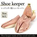 シューキーパー レッドシダー シューツリー 高級木材 木製 革靴 靴 保管 除湿 脱臭 いい香り shoe keeper red cedar
