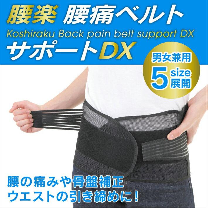 腰楽!腰痛ベルト 腰用ベルト 腰用 サポートベルト コルセット 薄型 通気性抜群 姿勢矯正 シェイプアップ