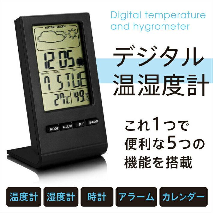 デジタル温湿度計 室外 室内温度計 温度計 湿度計 時計 アラーム 置き時計 気象計 温度湿度時刻表示 スタンド 熱中症計 卓上 日本語説明書付