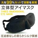 立体型 アイマスク 軽量 安眠 圧迫感なし究極の柔らかシルク質感 睡眠 旅行 仮眠 眼精疲労 疲労回復に最適